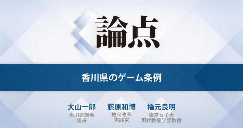 香川 ゲーム 条例 内容