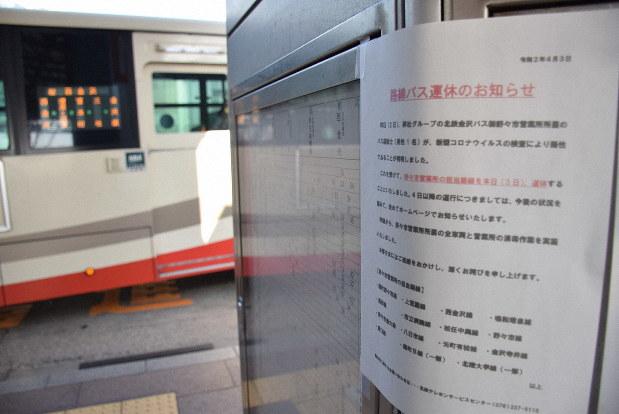 運転手の感染が判明し、北鉄金沢バスの停留所には運休を知らせる紙が張り出された=金沢市木ノ新保町の金沢駅前で2020年4月3日、林哲平撮影