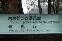 The Tokyo Metropolitan Public Safety Commission and the Metropolitan Police Department.  (Mainichi/Kenji Yoneda)