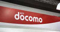 This file photo shows an NTT Docomo sign (Mainichi/Yukiko Murata)