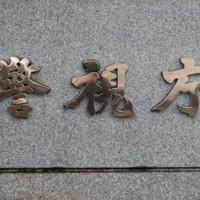 警視庁=米田堅持撮影