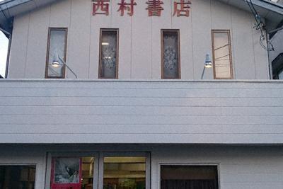 新潟市中央区にある西村書店=提供