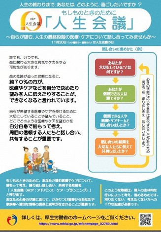 厚生労働省作成の「人生会議」のリーフレット。詳細は厚労省のホームページで確認できる