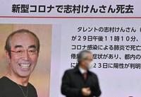 A large monitor in Tokyo's Chiyoda Ward shows the news that popular comedian Ken Shimura has died of the new coronavirus, on March 30, 2020. (Mainichi/Toshiki Miyama)