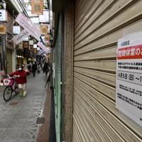新型コロナウイルス感染拡大の影響で、休業を知らせるすし店の張り紙=大阪市北区の天神橋筋商店街で2020年4月7日午後2時28分、北村隆夫撮影