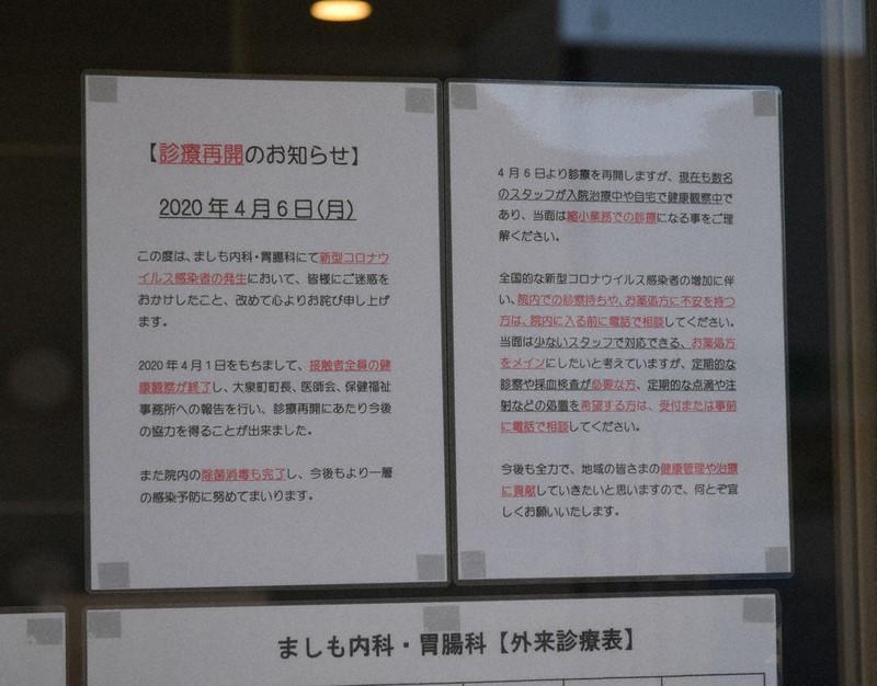 医院 大泉 も コロナ まし 医院のホームページにコロナワクチン接種の予約システムを設置しました。