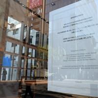 臨時休業を知らせるグッチ銀座の張り紙=東京都中央区で2020年4月8日午前9時22分、梅村直承撮影