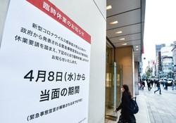 緊急事態宣言を受けて臨時休業する東京・銀座の百貨店