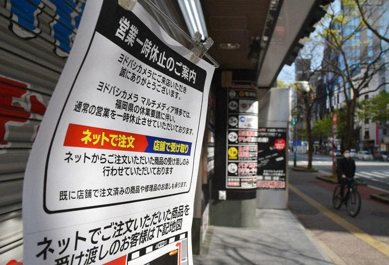 カメラ コロナ ヨドバシ ヨドバシカメラ 横浜店を休業