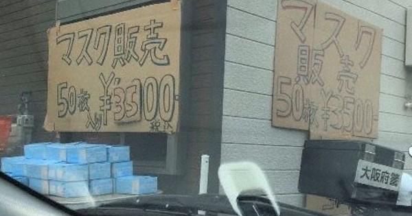てる マスク 店 大阪 売っ