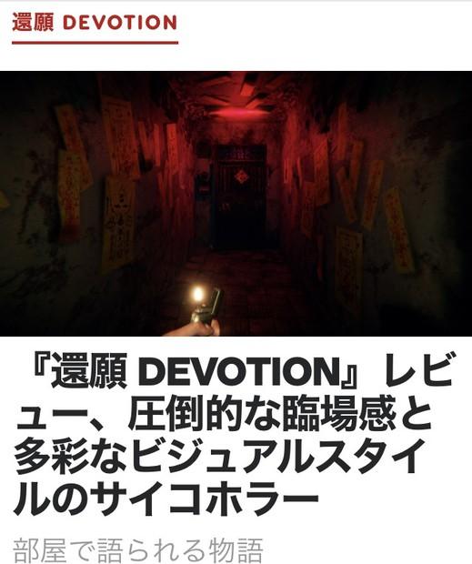 サイコホラーゲーム『環顧DEVOTION』を紹介するサイト