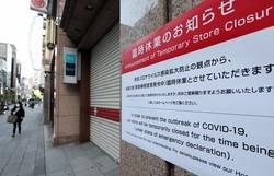 緊急事態宣言を受けて臨時休業した百貨店=東京都中央区で2020年4月10日、小川昌宏撮影
