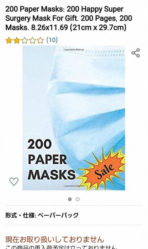 マスク 通販 不織布 【純日本製マスクを選ぶ】なら興和の三次元マスク!