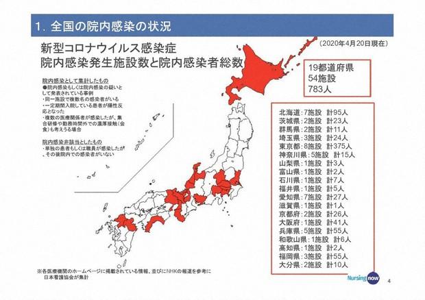 コロナ マップ 感染 日本