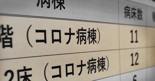 病院 埼玉 コロナ 受け入れ
