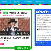 放送30分前に番組の差し替えを発表したNHK「バリバラ」のホームページ