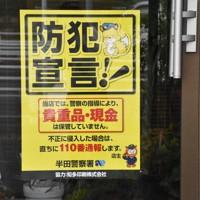 店先に張られていた防犯宣言のポスター。現金などは置いていないとアピールしている=愛知県阿久比町の生花店で23日
