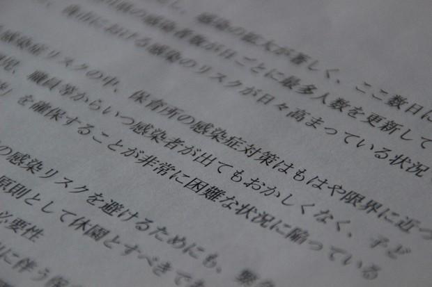 士 大阪 市 コロナ 保育