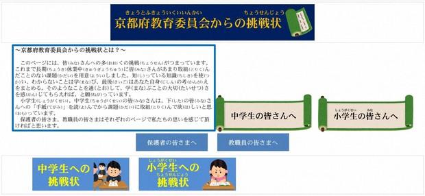 会 状 府 教育 挑戦 委員 京都