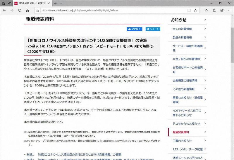 大手携帯電話事業者3社が25歳以下を対象に支援措置を導入(NTTドコモのホームページから)