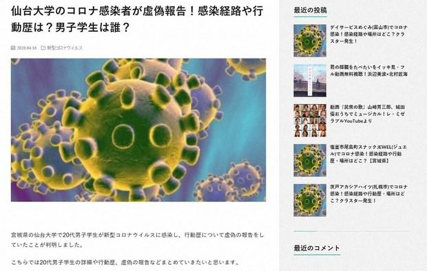 宮城 県 コロナ ウイルス 感染 者 数