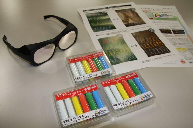 色覚障害者にも識別しやすく改良したチョークと、色の見え方を疑似体験できる眼鏡=札幌市中央区で2007年10月19日、鈴木勝一撮影