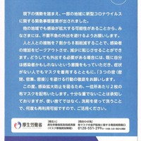 政府が配布した布マスクに同封された紙=米田堅持撮影