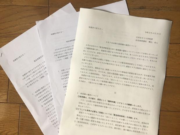 大田区コロナ小学校臨時休校どこ