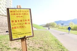 札幌河川事務所が設置した立て看板。バーベキューの自粛を要請している=札幌市の豊平川河川敷で2020年5月5日、高橋由衣撮影
