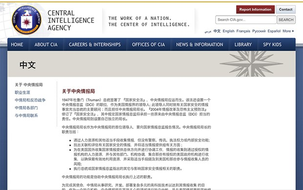 中国語サイトもある米CIAのホームページ