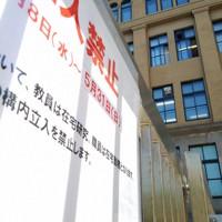 早稲田大の門の柵に張られた立ち入り禁止の掲示=東京都新宿区で8日、鈴木英生撮影