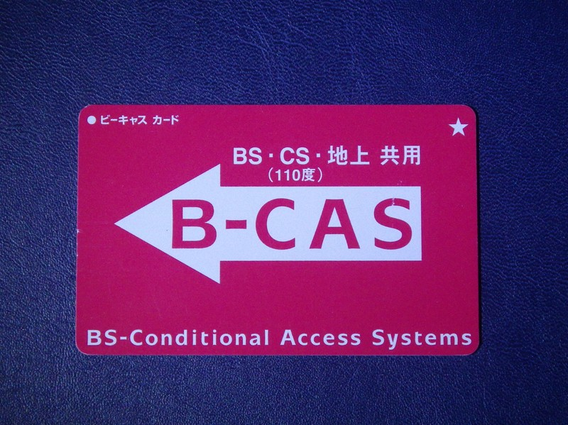 B cas カード