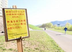 札幌河川事務所が設置した立て看板。バーベキューの自粛を要請している=札幌市の豊平川河川敷で2020年5月5日午後3時51分、高橋由衣撮影