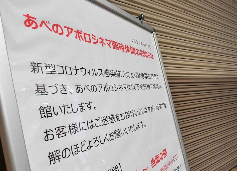 臨時休館した映画館=大阪市阿倍野区で2020年4月10日午後5時45分、平川義之撮影