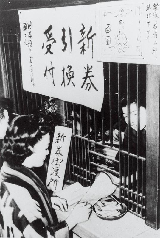日本は戦後、激しいインフレで従来の紙幣を廃止し、新紙幣(新円)に切り替えた(1946年3月撮影)
