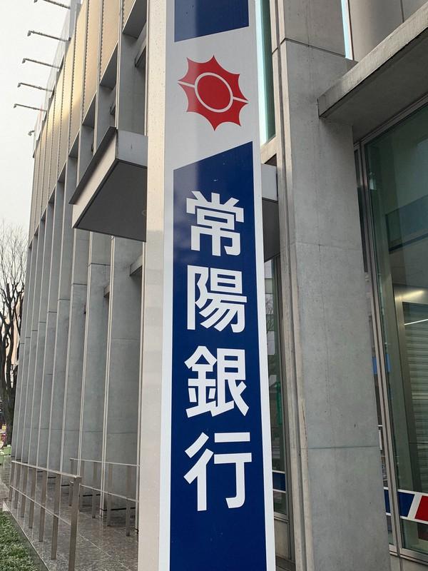 常陽 銀行 コロナ