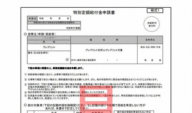 10 品川 円 給付 万 区