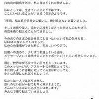 池江璃花子選手のメッセージ全文