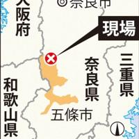 奈良県五條市住川町
