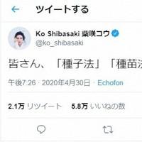 柴咲コウさんのツイート