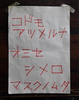 駄菓子店「まぼろし堂」の門に張り付けられた文書=千葉県八千代市で2020年5月7日、宮間俊樹撮影