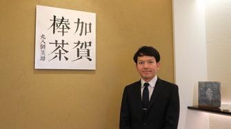 丸八製茶場6代目社長の丸谷誠慶さん=筆者提供