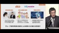 KDDIはUQモバイルをUQコミュニケーションズから継承することを発表(写真はオンラインで開かれた決算説明会)