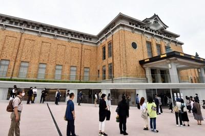 予約 京セラ 美術館
