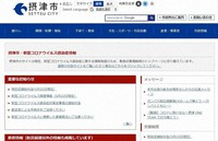 A screenshot of the official website of the western Japan city of Settsu, Osaka Prefecture, is shown here.