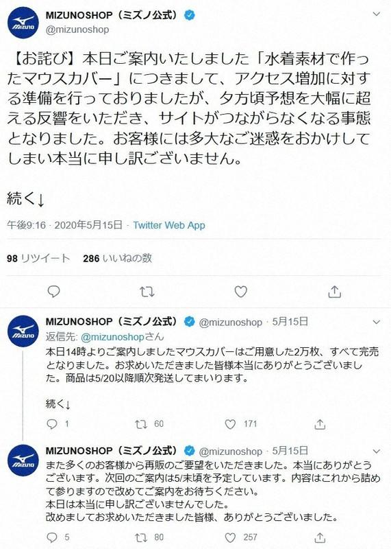 ショップ マスク 予約 ミズノ オンライン