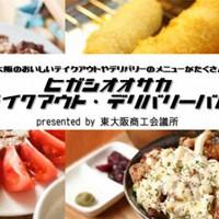 東大阪商工会議所が始めた地元の飲食店支援サイト「ヒガシオオサカ テイクアウト・デリバリーバル」のトップページ