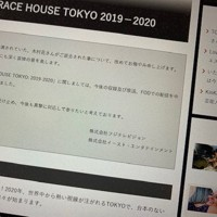 番組打ち切りを発表した「テラスハウス」のホームページ。番組紹介として「台本のない男女6人の新たな青春の日々が始まります」の表示も残されている。