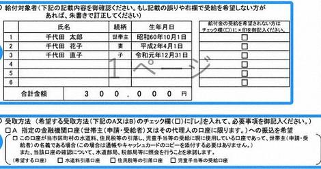 コロナ ウイルス 10 万 円 給付 金