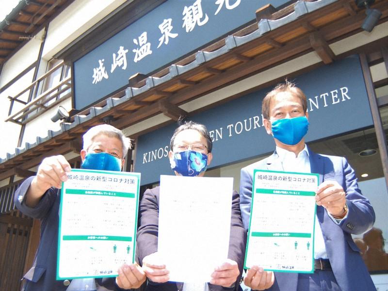 影響 城崎 温泉 コロナ 神戸新聞NEXT|但馬|コロナで客激減、城崎温泉「げたの音戻って」 奉納板入れ替え